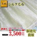 【訳あり】/シール織/シルク/毛布/シングルサイズ /日本製/製造元直販