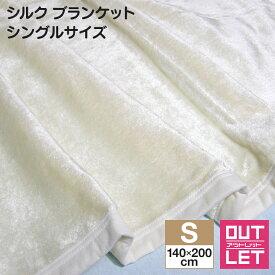 送料無料 シルク毛布 日本製 訳あり シングル あったか毛布 薄手 軽量 日本製 シール織 こうやブランケット あす楽