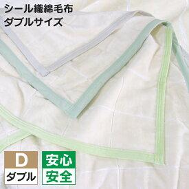 綿毛布 ダブルサイズ シール織 こうやブランケット あす楽 日本製 製造元直販 毛羽部分綿100%【ラッキーシール対応】