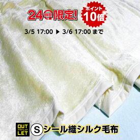 綿毛布 シングルサイズ シール織 掛け毛布 こうやブランケット あす楽 日本製 製造元直販 国産 毛羽部分綿100%【ラッキーシール対応】