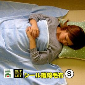 毛布 シングル 訳あり 綿 あったか毛布 こうやブランケット あす楽 日本製 製造元直販 快眠