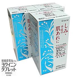 【第2類医薬品】クラシエ ヨクイノーゲンホワイト錠 208錠×3個 (桂枝茯苓丸料プラスヨクイニンタブレット)しみ、肌あれをからだの内側から改善する漢方薬です