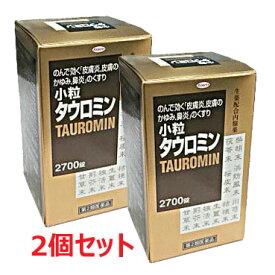 【第2類医薬品】小粒タウロミン 2700錠×2個