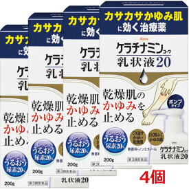 【第3類医薬品】ケラチナミンコーワ乳状液20 200g×4個