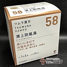【第2類医薬品】ツムラ漢方清上防風湯エキス顆粒 48包(24日分)「赤いにきびでお悩みの方に」セイジョウボウフウトウ