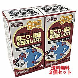 【第3類医薬品】ロスミンS 120錠(40日分)×2個 【s-s1】