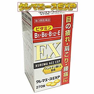 【第3類医薬品】クレマエースEXP 270錠送料無料 【RCP】【コンビニ受取対応商品】