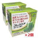コレスケア キトサン青汁 90g(3g×30袋)×2箱 トクホ(特定保健用食品)【コンビニ受取対応商品】
