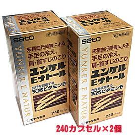 【第3類医薬品】ユンケルEナトール 240カプセル×2個 天然ビタミンE製剤 【RCP】【コンビニ受取対応商品】