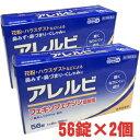 アレルビ 56錠×2個【第2類医薬品】