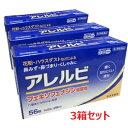 アレルビ 56錠×3個【第2類医薬品】