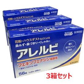 【第2類医薬品】アレルビ 56錠×3個