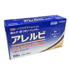 【第2類医薬品】アレルビ 56錠