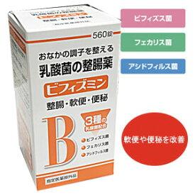 ビフィズミン 560錠【指定医薬部外品】【RCP】【コンビニ受取対応商品】