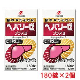 【第3類医薬品】ヘパリーゼプラスII 180錠×2個