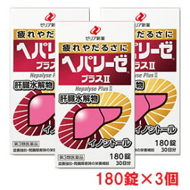 【第3類医薬品】ヘパリーゼプラスII 180錠×3個