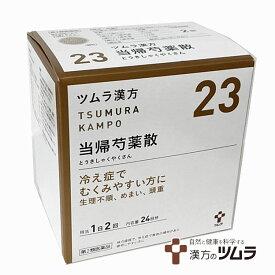 【第2類医薬品】ツムラ漢方当帰芍薬散料エキス顆粒 48包(24日分)「冷え症でむくみやすい方に」トウキシャクヤクサン