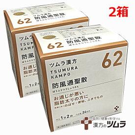 【第2類医薬品】ツムラ漢方防風通聖散エキス顆粒 48包×2箱「お通じが悪い脂肪太りの方に」ボウフウツウショウサン【s-s1】