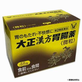 【第2類医薬品】大正漢方胃腸薬 48包 【コンビニ受取対応商品】