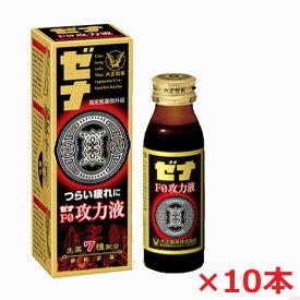 【指定医薬部外品】ゼナF0攻力液 50mL×10本(大正製薬ゼナ)