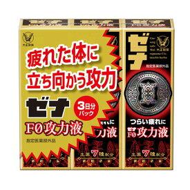 【指定医薬部外品】ゼナF0攻力液 50mL×3本パック(大正製薬ゼナ)