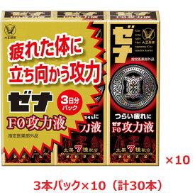 【指定医薬部外品】ゼナF0攻力液 (50mL×3本パック)×10(大正製薬ゼナ)