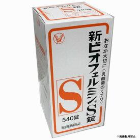 ビオフェルミンS 540錠【指定医薬部外品】【コンビニ受取対応商品】