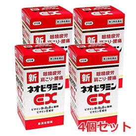 【第3類医薬品】新ネオビタミンEX「クニヒロ」 270錠×4個 【RCP】【コンビニ受取対応商品】