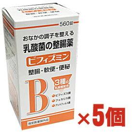 ビフィズミン 560錠×5個【指定医薬部外品】【RCP】【コンビニ受取対応商品】