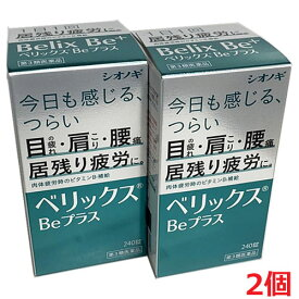 【第3類医薬品】ベリックスBeプラス 240錠×2個