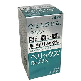 【第3類医薬品】ベリックスBeプラス 240錠