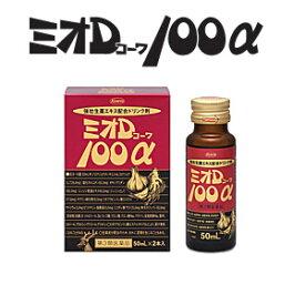 【第3類医薬品】ミオDコーワ100α 50mL×2本 ★5,400円以上で送料無料★ 【RCP】