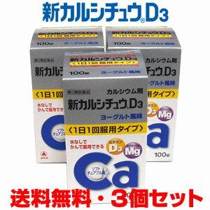 ★送料無料・3個セット★新カルシチュウD3 100錠×3個【第2医薬品】 10P03Dec16