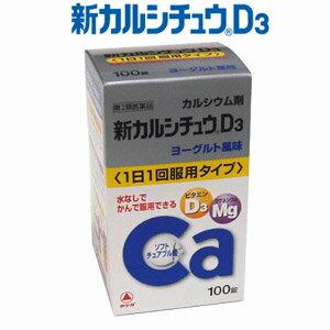 新カルシチュウD3 100錠【第2医薬品】 10P03Dec16