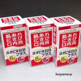 【第3類医薬品】★送料無料★ネオビタBBプラス「クニヒロ」250錠×3個 チョコラBBプラスと同等成分です。 【RCP】【コンビニ受取対応商品】