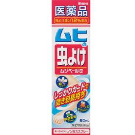 【第2類医薬品】ムヒの虫よけムシペールα 5400円以上お買上げで送料無料【コンビニ受取対応商品】