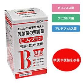 ビフィズミン 360錠【指定医薬部外品】【RCP】【コンビニ受取対応商品】