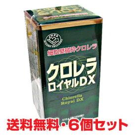 ユウキ製薬 クロレラロイヤルDX 1550粒×6個