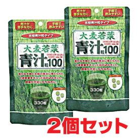 ★ゆうメール発送・送料無料★大麦若葉青汁粒・330粒×2個 10P03Dec16