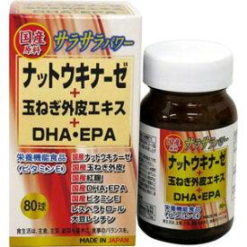 ユウキ製薬 ナットウキナーゼ+玉ねぎ外皮エキス+DHA・EPA 80球 栄養機能食品5400円以上お買上で送料無料 10P03Dec16