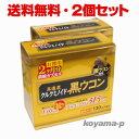 高濃度黒ウコン 120カプセル×2個 【RCP】【コンビニ受取対応商品】