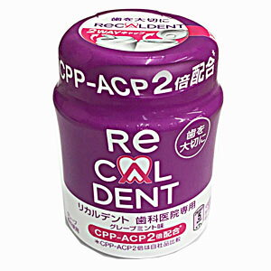 歯科医院専用リカルデントガム グレープミント味 140gボトル容器 歯を大切にするCCP−ACPを2倍配合 キシリトール+CCP-ACP配合 【RCP】【コンビニ受取対応商品】歯科用 ガム