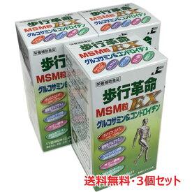歩行革命MSM粒EX 270粒×3個【コンビニ受取対応商品】