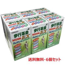 歩行革命MSM粒EX 270粒×6個【コンビニ受取対応商品】