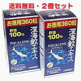★送料無料・2個セット★深海鮫エキスカプセル徳用(360粒)×2個 10P03Dec16