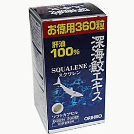 深海鮫エキスカプセル徳用(360粒)5400円以上お買い上げで宅配送料無料 10P03Dec16