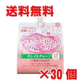 【ライチ風味】★送料無料★資生堂 綺麗のススメつやつやぷるんゼリー 150g×30個