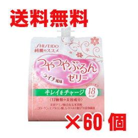 【ライチ風味】★送料無料★資生堂 綺麗のススメつやつやぷるんゼリー 150g×60個