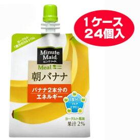 ミニッツメイドゼリー 朝バナナ 180g×24個(1ケース)
