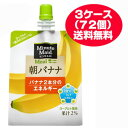 ★送料無料・3ケース★ミニッツメイドゼリー 朝バナナ 180g×72個(3ケース)Δ
